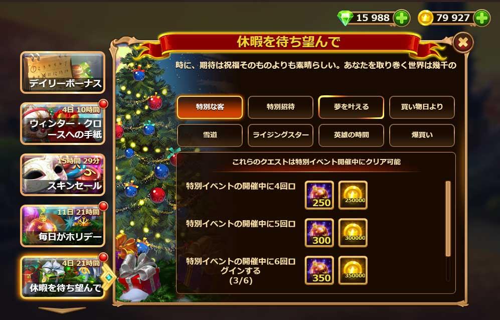 Hero Wars(ヒーローウォーズ):2020年末イベント Holiday everyday