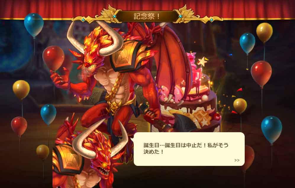 Hero Wars 大悪魔の復活 5周年記念イベント